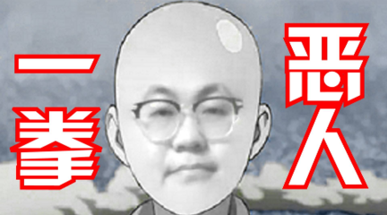 【孙笑川】一拳の恶人