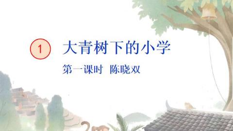 大青树下的小学-陈晓双Part1