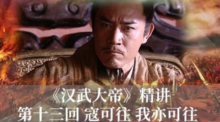 【1900】《汉武大帝》精讲第十三回 寇可往 我亦可往