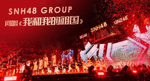 【SNH48 GROUP】《我和我的祖国》pv