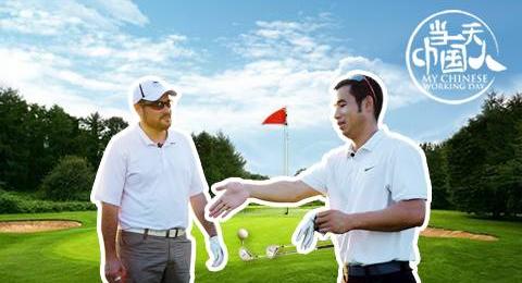 【当一天中国人】海南高尔夫球场到底有多棒,功成名就的哥伦比亚商人都想留下当教练