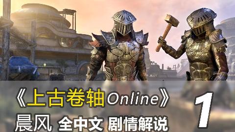 《上古卷轴Online》晨风:全中文剧情解说 [第1、2集]第一集-上