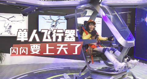 闪闪坐上单人飞行器看起来好帅啊,能载重240公斤飞3000米高,但是要120万