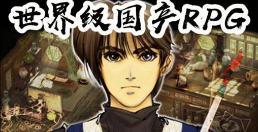 【中国武侠游戏史】《轩辕剑叁》背后的故事,曾并肩国外3A大作的RPG
