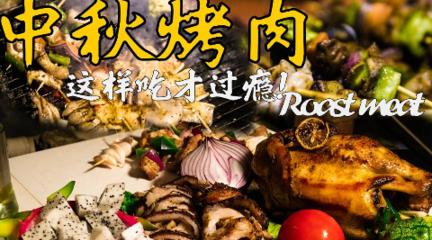 中秋烤肉 烤肉 这样吃才过瘾 !四溢 邻居都来敲我家门了中秋节一家人坐在一起吃烤肉 香气!