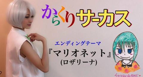 【Ayasa】《魔偶馬戲團》ED《Marionette》