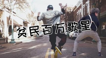 【多明星rap】蔡起韭落