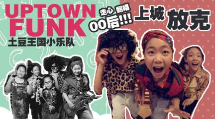 【A等生】【在校練習生】00后翻唱洗腦神曲《Uptown Funk》,滿滿復古范兒,秒殺8090后!