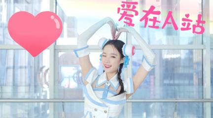 【楼妍】【爱在A站】尝试一下不一样的舞蹈风格