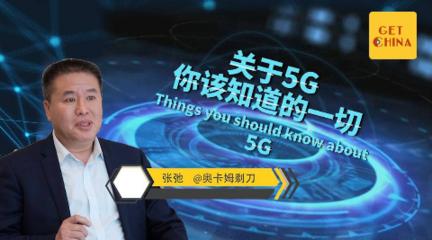 两分钟深度认识5G