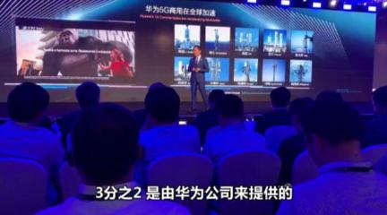 全球2/3实用5G商网由华为部署