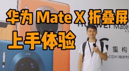 華為Mate X折疊屏上手體驗