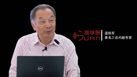 温铁军:中国要如何克服当下的全球化危机?Part1