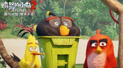 """《憤怒的小鳥2》""""冰凍世界""""版預告 816爆笑演繹""""冰與火之歌"""""""