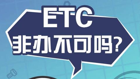 现在到处都是的ETC非办不可吗?Part1