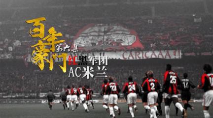 继承者:红黑军团-AC米兰