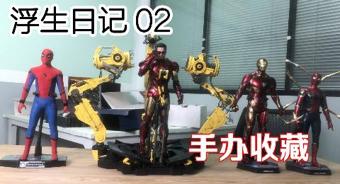 浮生日記02:手辦收藏