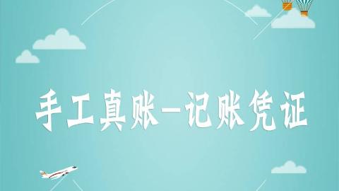 手工帐明细账格式_企业会计手工做账视频Part1