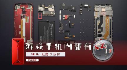 红魔3拆解 游戏手机内部有戏