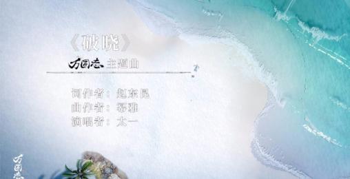 太一《破曉》(動畫《萬國志》主題曲)MV