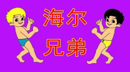 【赛强闲扯】海尔兄弟 第19-21集