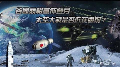 【一虎一席谈20190817】各国竞相宣布登月,太空大战是否近在眼前?【FHDTVRip】Part1