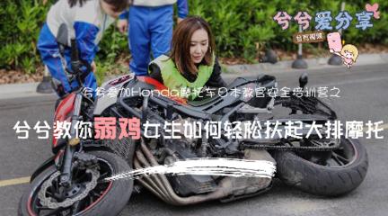 90斤女生如何扶起300斤大排摩托车?