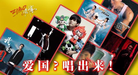 骄傲?唱出来!:爱国流行歌超特辑 | ZIBO