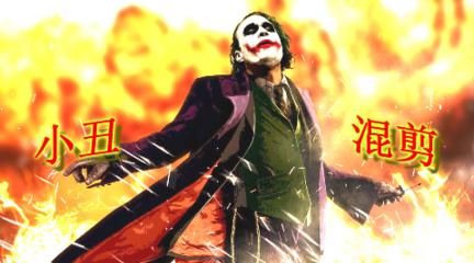 【五大小丑/踩点/衔接/】享受视听盛宴 探索狂热小丑