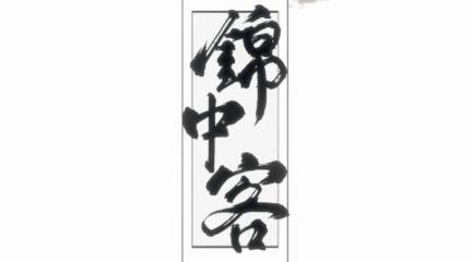 【少年霜】锦中客(自和声)·多放辣少放盐(冷感少年Ver.)