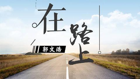 郭文浩 - 一直在路上(烈火军校版)Part1