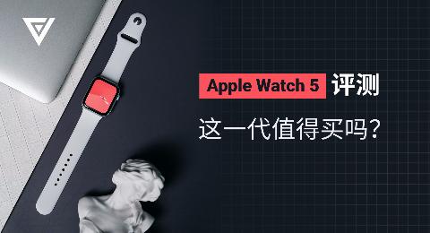 Apple Watch 5 評測:這一代值得買嗎?