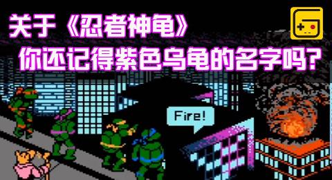 【红白机N合一】《忍者神龟》:你还记得紫色乌龟的名字吗?