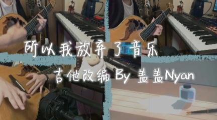 【A等生】【盖盖Nyan】所以我放弃了音乐(吉他版)