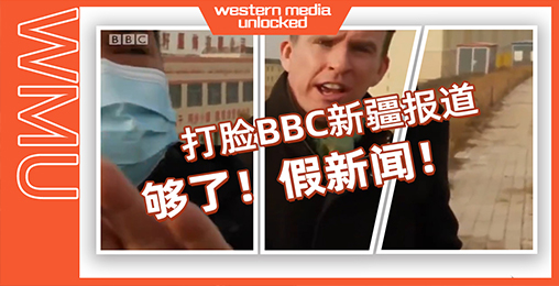 【中国日报】BBC在新疆采访遭警察阻扰?看完现场录像震惊了……