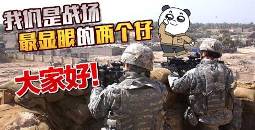 【點兵特刊】月球迷彩惹怒美國大兵:穿這個打仗就是去送死