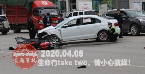 2020年4月8日中國交通事故