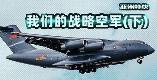 亚洲特快:运20出征武汉 我们战略空运能力有多大差距?