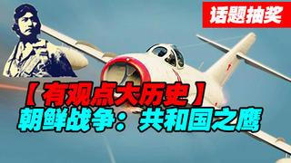 朝鲜战争:共和国之鹰!