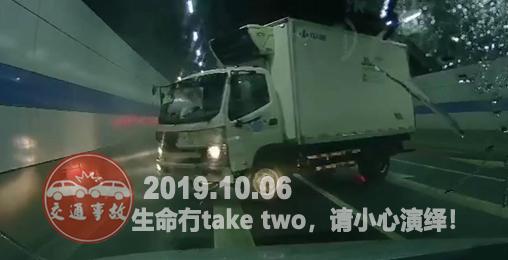 2019年10月6日中国交通事故