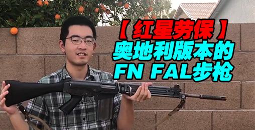 【红星劳保】FN FAL步枪的奥地利版本国语讲解