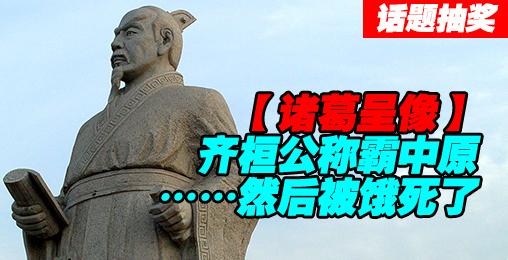 #话题抽奖#【诸葛】九合诸侯,称霸天下!