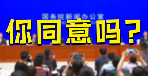 你同意吗?世卫组织第二阶段溯源调查计划针对中国