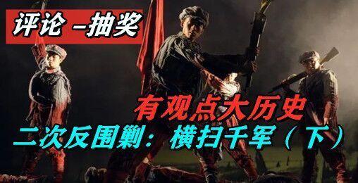 #评论抽奖#【有观点大历史】第二次反围剿-横扫千军(下)