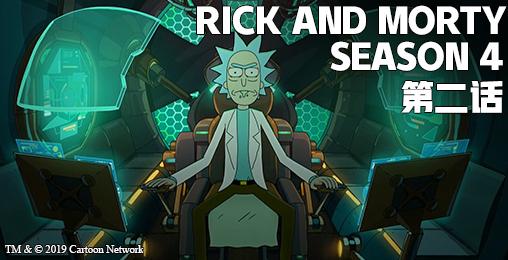 瑞克和莫蒂的X紀佳緣