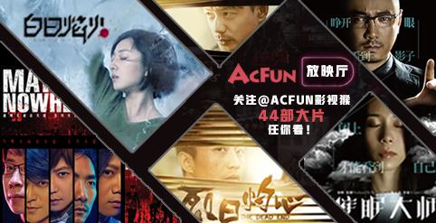 【AcFun放映厅】开业大吉!44部大片任你看!