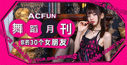 【AcFun舞蹈月刊】2019年 第十二期