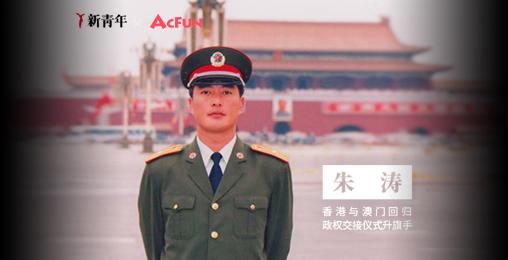 """【新青年】朱濤:回憶香港回歸升旗儀式""""失聰""""的12秒"""