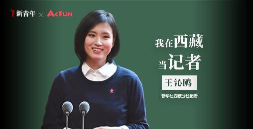 【新青年】新华社记者三年六登珠峰,报道珠峰环境真相