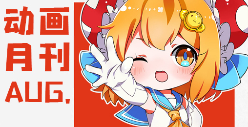【AcFun动画月刊 8月刊】生活不易,请以微笑面对